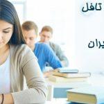 آزمون TOEFL