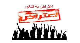 مهلت اعتراض به نتایج کنکور سراسری