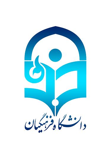 دانشگاه فرهنگیان پردیس علامه طباطبایی ارومیه