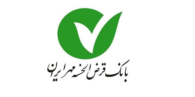 شرایط استخدام بانک قرض الحسنه مهر ایران ۹۸