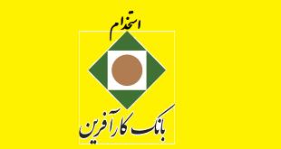 شروع ثبت نام آزمون استخدام بانک کارآفرین در تهران