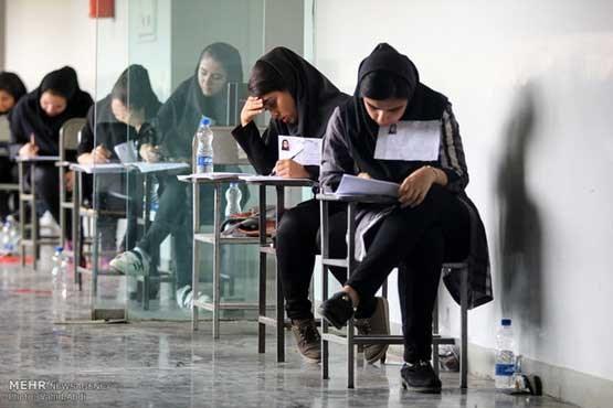 سهمیه های کنکور کارشناسی ارشد