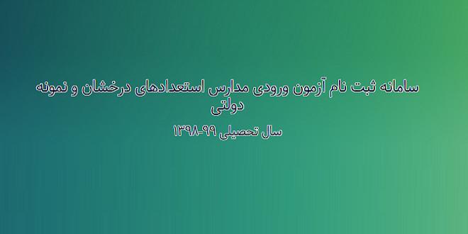 Azmoon.medu.ir اعلام نتایج مدارس نمونه دولتی