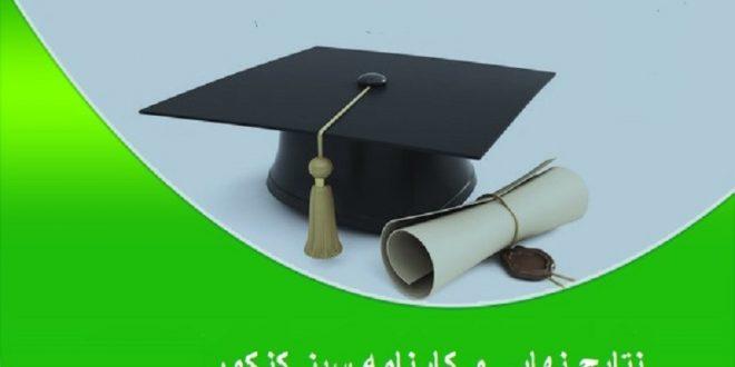 کارنامه سبز برای دریافت انتقالی دانشگاه آزاد 98
