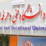 دانشگاه فنی حرفه ای