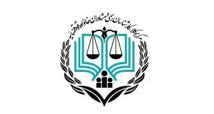آزمون وکالت مرکز مشاوران حقوقی قوه قضاییه