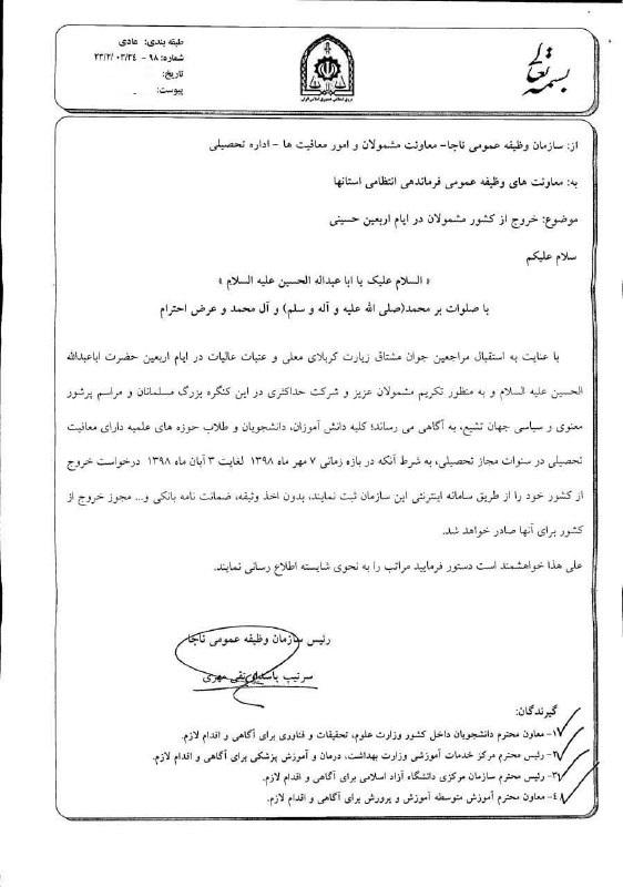 درخواست خروج از کشور دانشجویان مشمول نظام وظیفه در اربعین