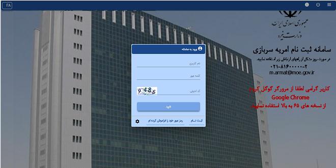 سایت ثبت نام امریه سربازی