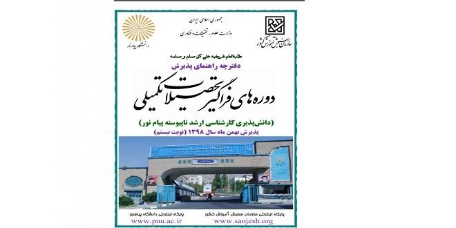 دانلود دفترچه کارشناسی ارشد فراگیر پیام نور بهمن 98