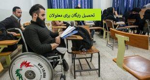 شرایط تحصیل رایگان معلولان در دانشگاه ها از سال 98