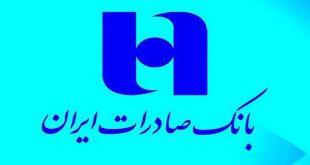 شرایط وام بانک صادرات به حافظان و برگزیدگان قرآنی