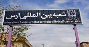 شهریه پردیس خودگردان دانشگاه علوم پزشکی تبریز 98 - 99