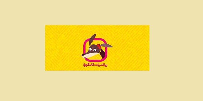 هزینه ثبت نام جشنواره ریاضیات کانگورو 99