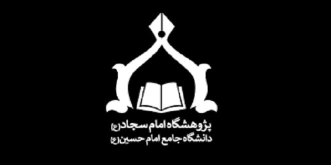 استخدام دانشگاه امام حسین در پژوهشگاه امام سجاد سال 98 - 99