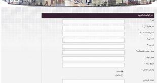 شرایط پذیرش امریه سربازی بنیاد مسکن انقلاب اسلامی
