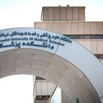 مصاحبه آزمون استخدامی دانشگاه شهید بهشتی تهران