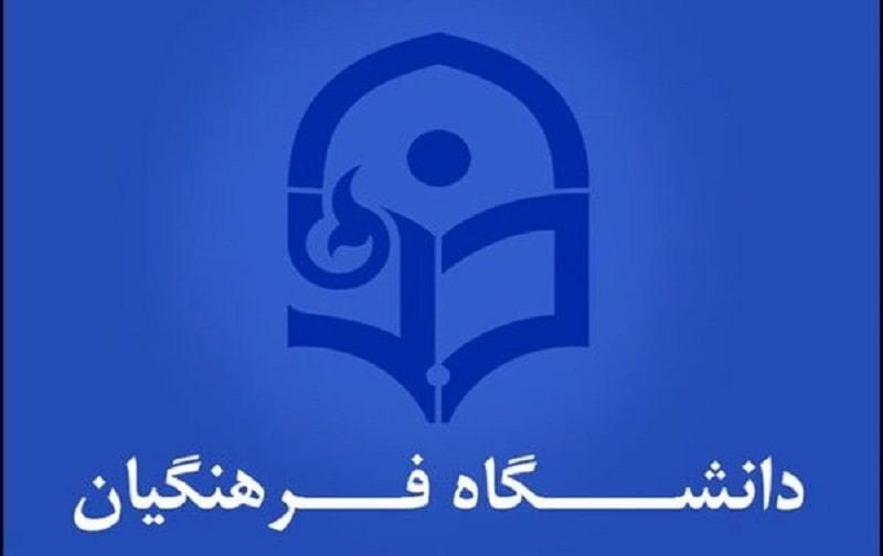 ثبت نام دانشگاه فرهنگیان الیگودرز