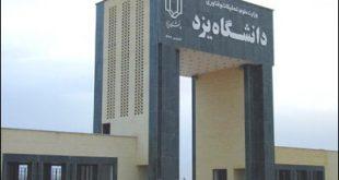 مصاحبه استخدامی دانشگاه علوم پزشکی یزد