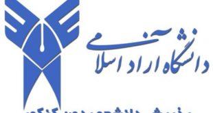 تمدید ثبت نام بدون آزمون دانشگاه آزاد