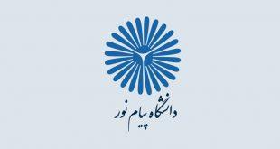 زمان برگزاری امتحانات دانشگاه پیام نور