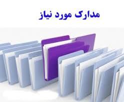 مدارک لازم جهت ثبت نام کنکور سراسری