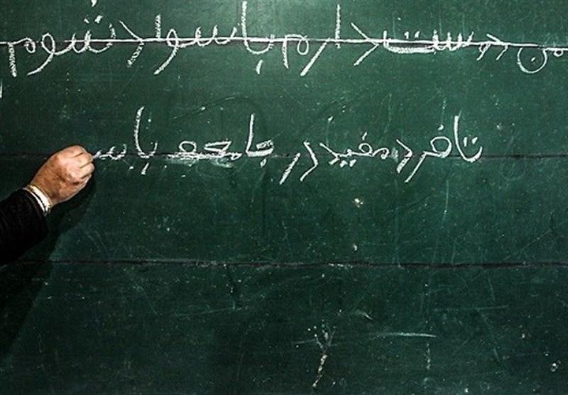 دفترچه ثبت نام آزمون استخدام نهضت سوادآموزی و معلمین حق التدریس