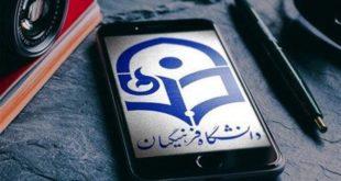 شرایط ثبت نام دانشگاه فرهنگیان اردبیل