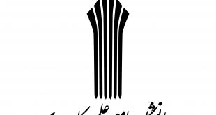 ثبت نام دانشگاه علمی کاربردی در کنکور سراسری 99 - 1400