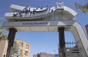 پذیرش دانشگاه فرهنگیان