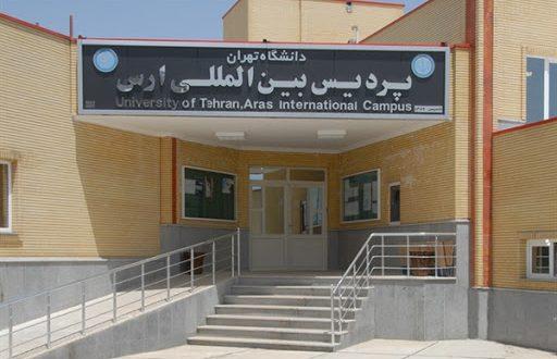ثبت نام بدون کنکور پردیس بین المللی ارس دانشگاه تهران