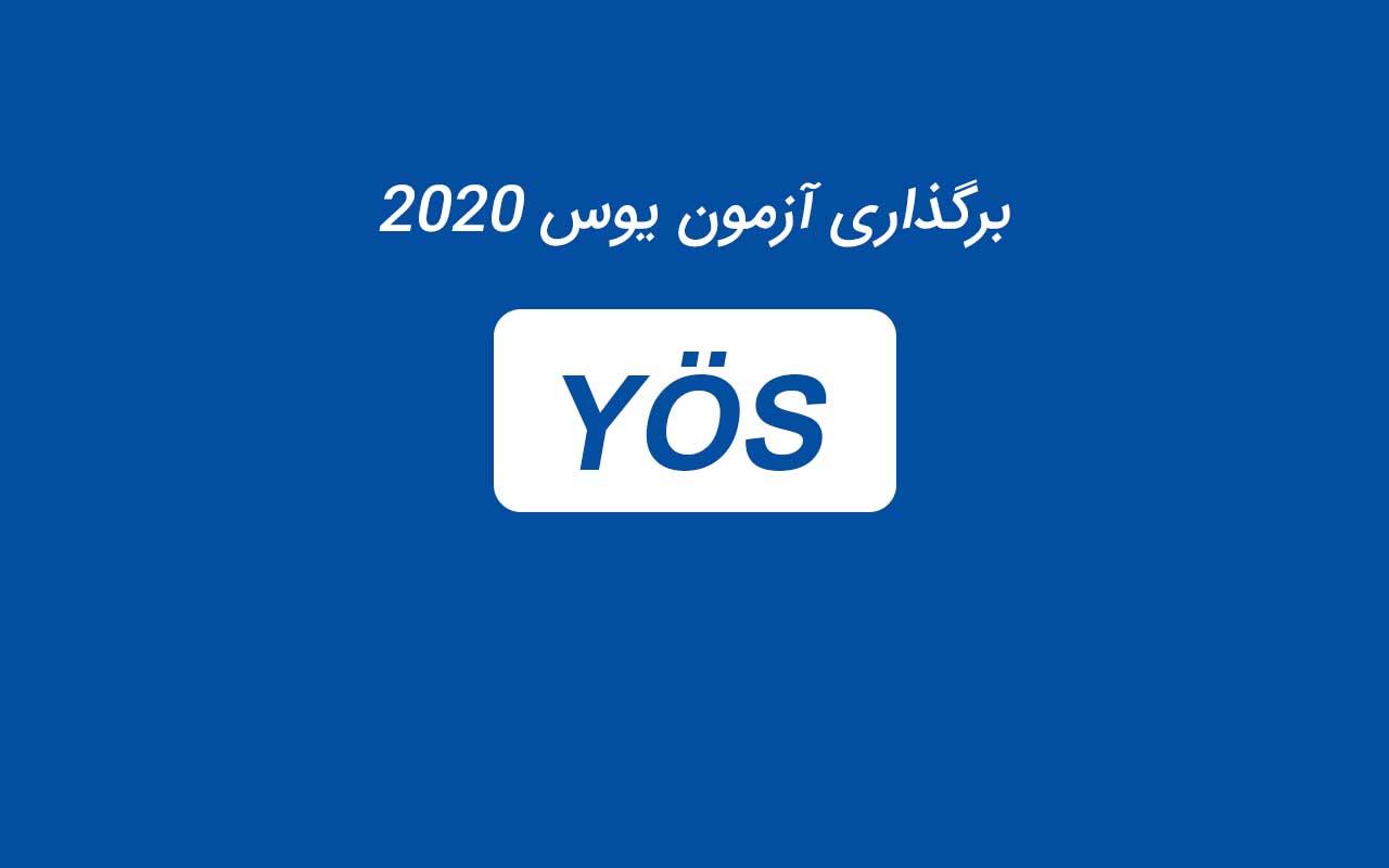 جدول زمان برگزاری آزمون یوس 2020