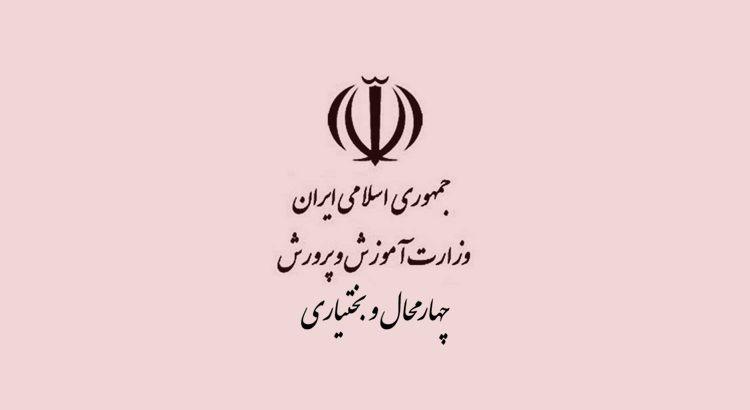 دانشگاه فرهنگیان استان چهارمحال و بختیاری