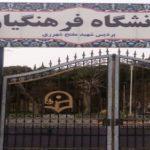ثبت نام دانشگاه فرهنگیان شهرری