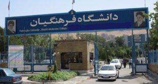 دانشگاه فرهنگیان نیر