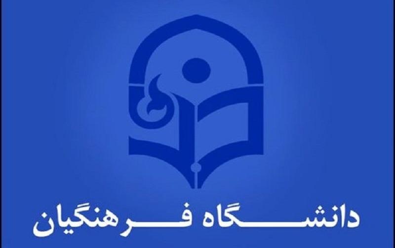 شرایط ثبت نام دانشگاه فرهنگیان همدان