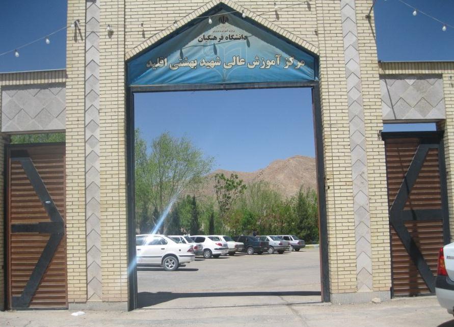 دانشگاه فرهنگیان مرکز شهید بهشتی اقلید