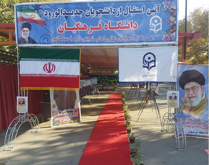 ثبت نام دانشگاه فرهنگیان سلماس