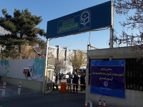 ثبت نام دانشگاه فرهنگیان شهید بهشتی