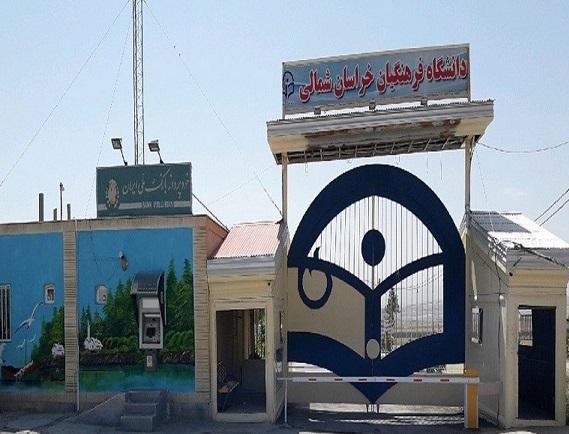 ثبت نام دانشگاه فرهنگیان بجنورد