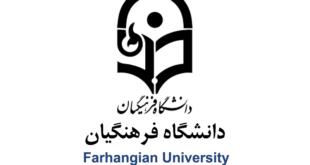 دانشگاه فرهنگیان شهید مدرس ایلام