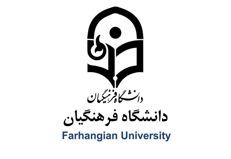ثبت نام دانشگاه فرهنگیان پردیس بنت الهدی صدر قزوین