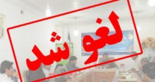 لغو آزمون های وزارت بهداشت