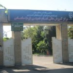 دانشگاه فرهنگیان سلماس