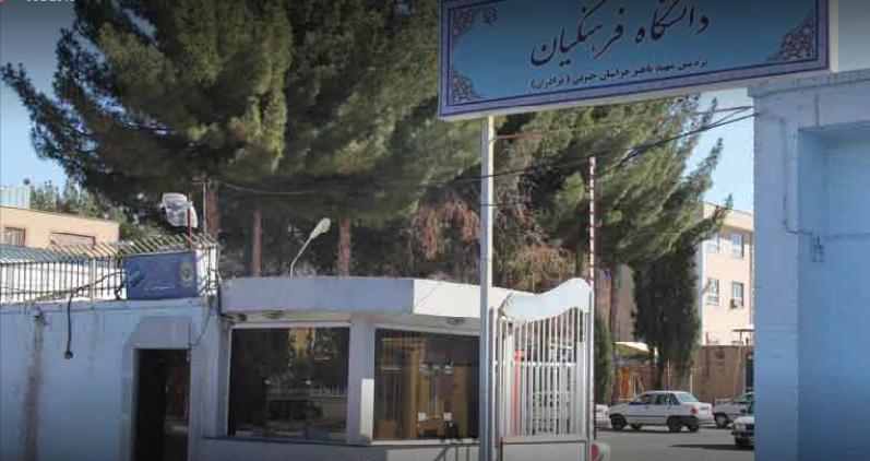 ثبت نام دانشگاه فرهنگیان شهید باهنر بیرجند