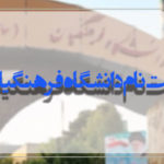 ثبت نام دانشگاه فرهنگیان سلمان فارسی شیراز