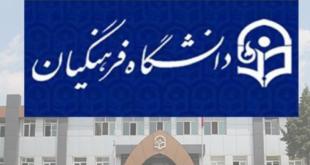 ثبت نام دانشگاه فرهنگیان شیراز