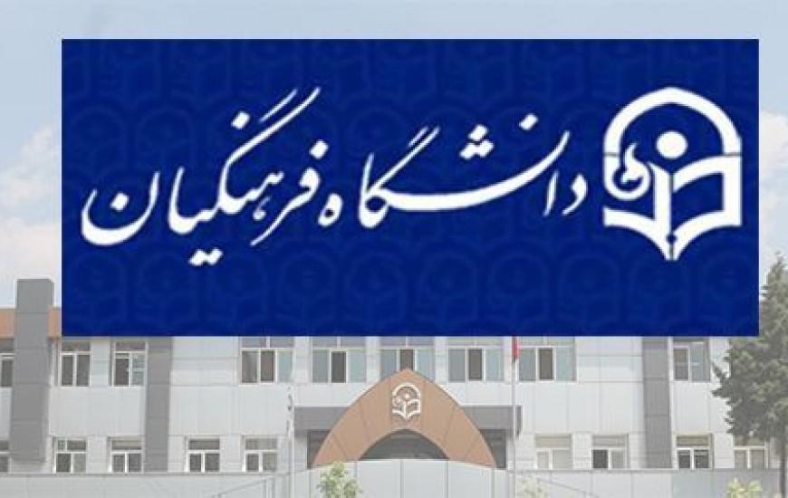 ثبت نام دانشگاه فرهنگیان پردیس حضرت رسول اکرم اهواز