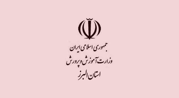 ثبت نام دانشگاه فرهنگیان پردیس امیر کبیر البرز