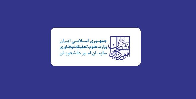 نقل و انتقال دانشگاه های سراسری ۹۹