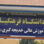 ثبت نام دانشگاه فرهنگیان خدیجه کبری دزفول